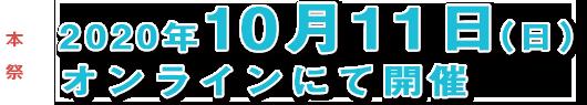 2020年10月11日(日)/平安神宮前・岡崎プロムナード一帯