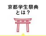 京都学生祭典とは