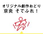 オリジナル創作おどり 京炎そでふれ!