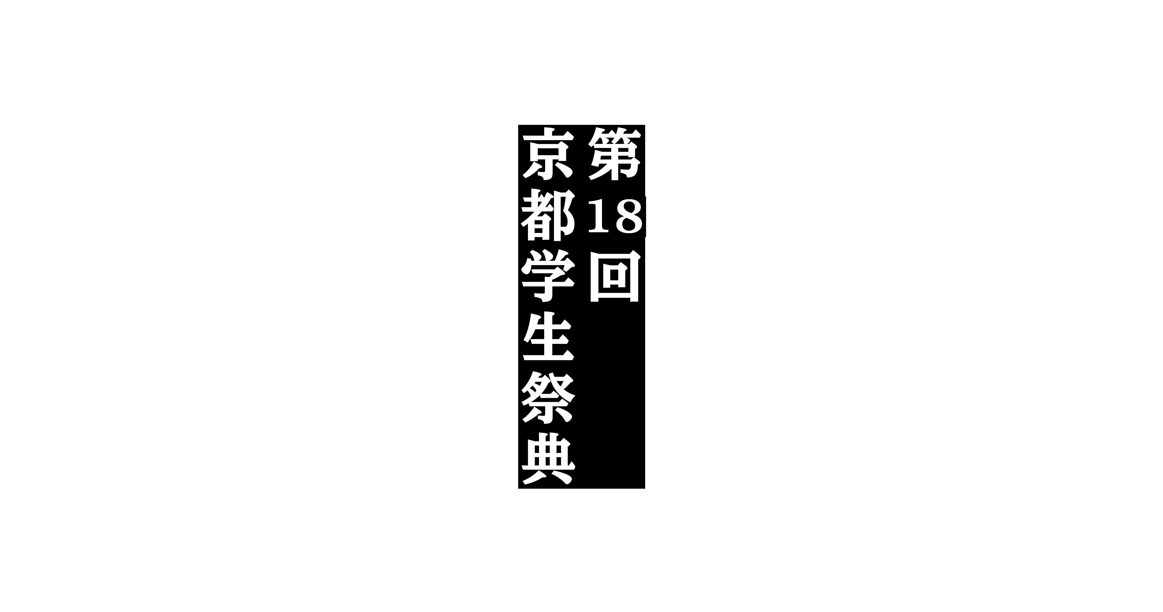 第18回京都学生祭典