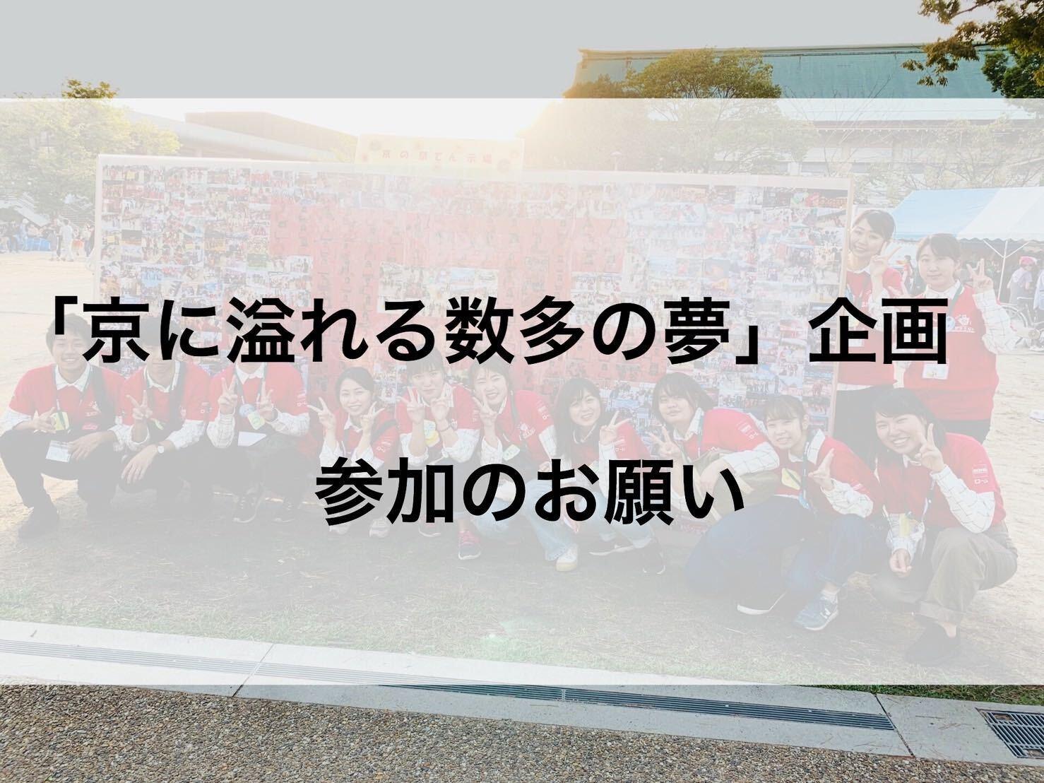京に溢れる数多の夢 ―みなさんの「夢」。大募集―