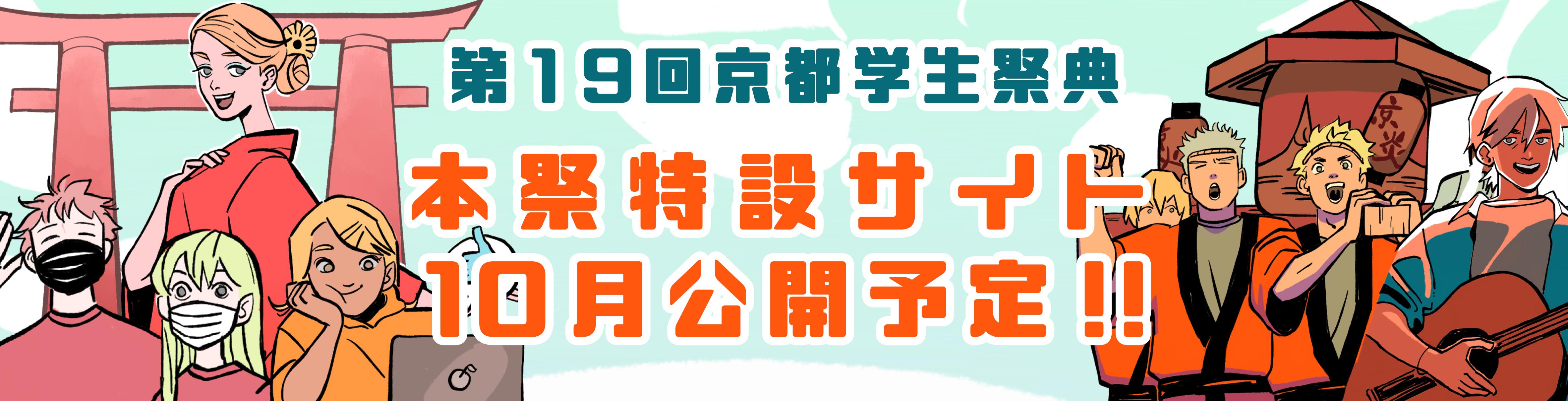 第18回京都学生祭典オンライン本祭
