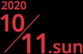 2020年10月11日(日)開催!