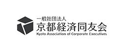 一般社団法人京都経済同友会